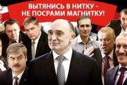 Монополия или провал? Как магнитогорцы руководили Челябинской областью