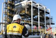 «Роснефть» получила сертификаты соответствия международным стандартам безопасности труда и охраны здоровья