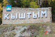 Теперь и Кыштым: «умных» городов в Челябинской области станет больше