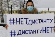 Тюменские родители направили обращение к Моору об отмене дистанта