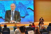 Смыслы недели: дистанционная большая пресс-конференция Путина