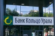 Росфинмониторинг: банк «Кольцо Урала» мог участвовать в незаконных финансовых операциях