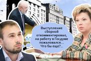 Без информационного шума. Рейтинг депутатов Госдумы УрФО за январь 2021 года