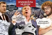 Эпикфейлы недели: удивительная математика питерского губернатора и очередной апокалипсис мэра Новосибирска
