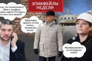 Эпикфейлы недели: губернатор Осипов в листе ожидания и «стена плача» от главы Зауралья Шумкова