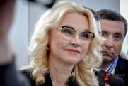 Голикова рассказала о ситуации с коронавирусом в России