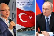 Смыслы недели:  игры политологов, увольнения силовиков и прощание с Турцией