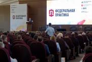 Минпромторг РФ проводит выездную стажировку для промышленников в Челябинске