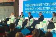 О чем говорили на первом форуме «Экосистема»: молодежь экофрендли и зеленые технологии