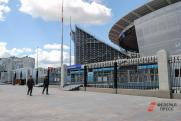 На «Екатеринбург-Арене» открывают фан-зону для одного матча