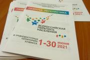 Перепись населения стартовала в Кузбассе