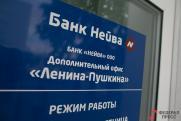 СМИ: владельцы «Нейвы» рассчитывают получить 400 млн рублей