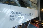 Жителя Подмосковья посадили за дебош в аэропорту Екатеринбурга