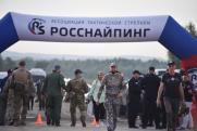 На Среднем Урале начался IV Евроазиатский чемпионат среди снайперов