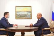 Мишустин в Нижнем Новгороде: о чём говорили председатель правительства РФ и губернатор области