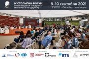 В Москве пройдет Столыпин-форум