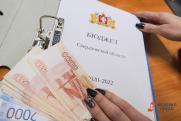 Свердловчане получили возможность влиять на бюджетные траты