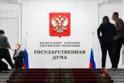 Социологи сообщили, что россияне доверяют новой Госдуме