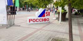 Отдыхай в России