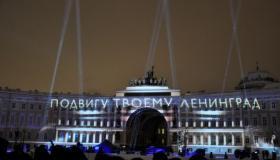 «Салют над Ленинградом». Проект в память о блокадниках и защитниках города прошел на Дворцовой площади