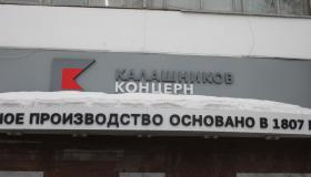 Николай Патрушев посетил Концерн Калашников в Ижевске