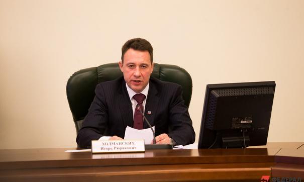 Игорь Холманских отметил, что Тюменская область считается кузницей кадров федерального уровня