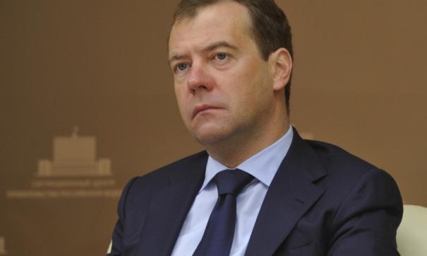 Распоряжение подписал Премьер-министр РФ Дмитрий Медведев