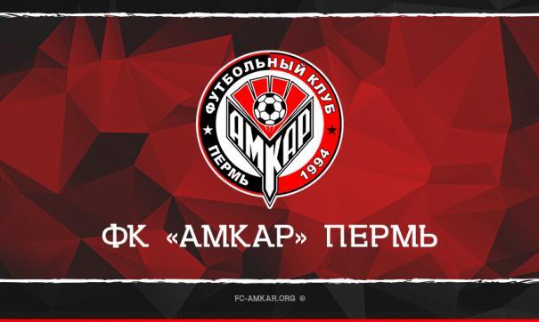 Фото: fc-amkar.org