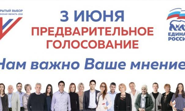 В Смоленской области стартовало предварительное голосование «Единой России»