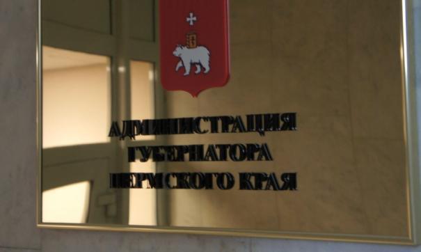 О кадровом решении сообщают источники «ФедералПресс» в краевом правительстве