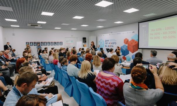 Основная тема форума – «Малый бизнес, меняющийся город»