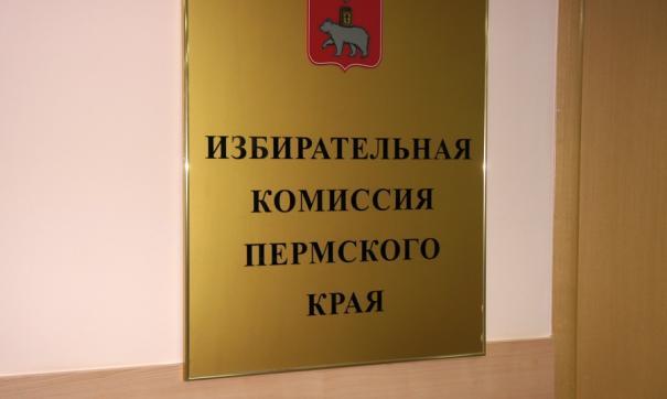 В Пермском крае объявлены все 183 избирательные кампании