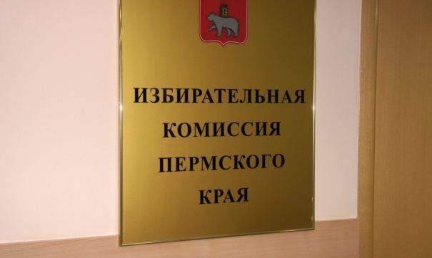 В сентябре в Прикамье выберут больше 2 тысяч депутатов