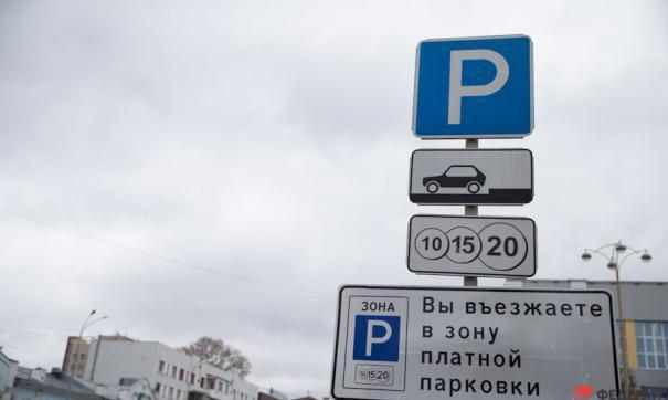 Екатеринбуржцев начнут облагать штрафом занеоплаченную парковку— Халява завершилась