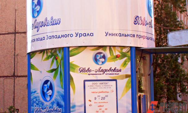 ВПерми реализация питьевой воды «Новолядовская» приостановлена