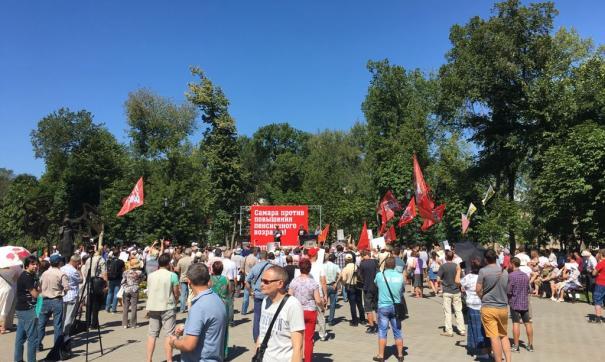Оппозиция провела в Самаре митинг против пенсионной реформы