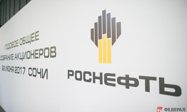«Роснефть» направит на выплату промежуточных дивидендов рекордные 154,5 миллиарда