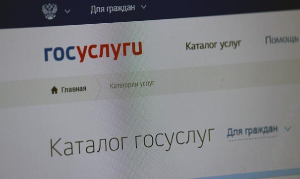 Сайт госуслуг начал принимать простую электронную подпись