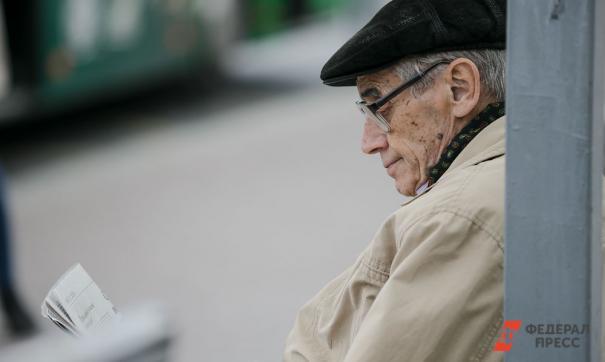 Заксобрание одобрило сохранение свердловских льгот после пенсионной реформы