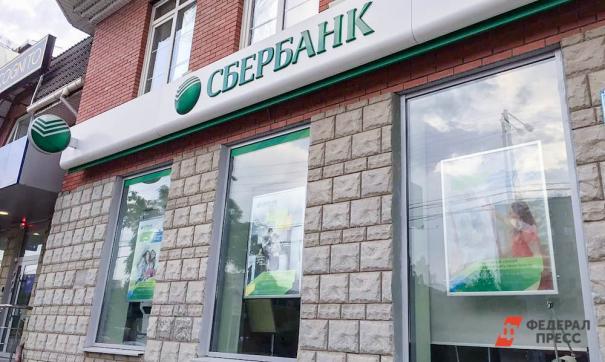 Сберегательный банк будет выдавать кредиты без подтверждения доходов