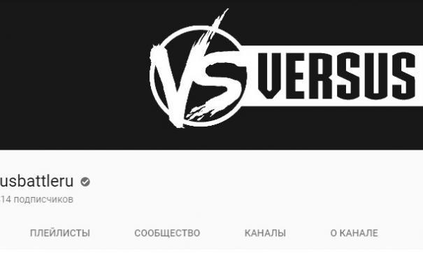 YouTube заблокировал канал рэп-баттлов Versus