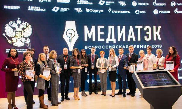 Награждение победителей федерального тура всероссийского конкурса «МедиаТЭК-2018» состоялось на прошлой неделе