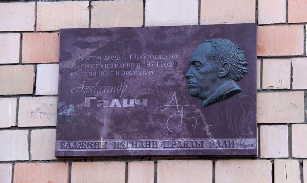Родственники Галича подадут в суд на Первый канал за несогласованный концерт