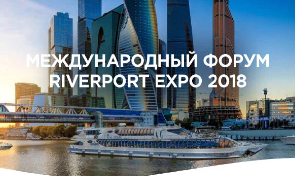 Левитин и Цветков посетят Международный форум и выставку Riverport Expo 2018