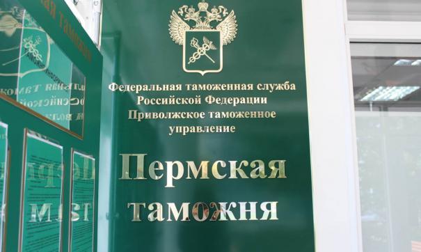 Фото: пресс-служба Пермской таможни