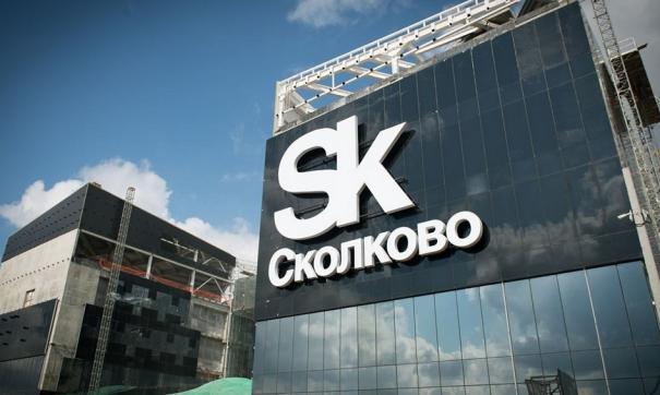 Регион представлен по всех пяти кластерах «Сколково»