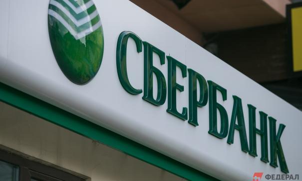 Пао сбербанк россии санкт-петербург головной офис