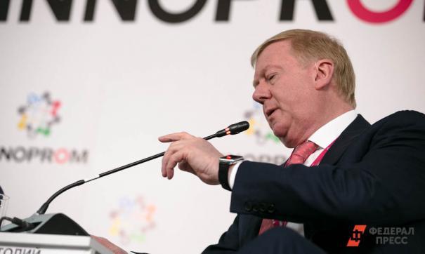 Чубайс: Россия будет отставать от всего мира по уровню жизни