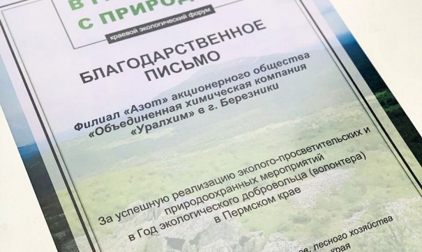 Благодарственное письмо вручил министр природных ресурсов