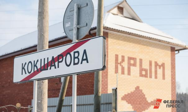 Крым отчитался о доходах